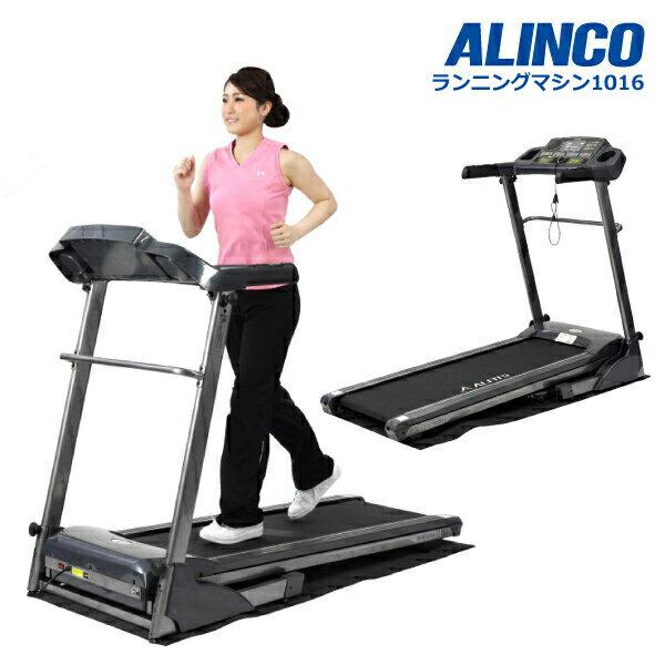 送料無料キャンペーン中!アルインコ AFR1016ランニングマシン1016 健康器具 ウォーカー ルームランナー ランニングマシン ウォーキングマシン トレーニングマシン メーカー:ALINCO
