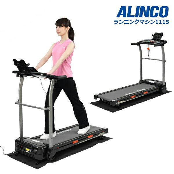 送料無料キャンペーン中!アルインコ AFR1115 ランニングマシン1115 健康器具 ウォーカー ルームランナー ランニングマシン ウォーキングマシン トレーニングマシン メーカー:ALINCO