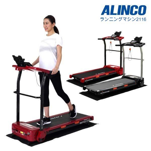 送料無料キャンペーン中!アルインコ AFR2116 ランニングマシン2116ルームランナー ランニングマシン ウォーカー 健康器具 ウォーキングマシン トレーニングマシン メーカー:ALINCO