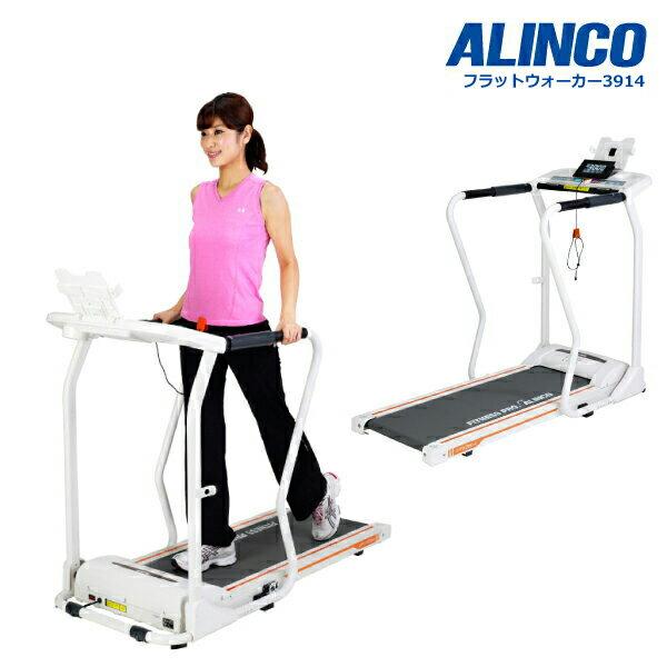 送料無料キャンペーン中!アルインコ AFW3914フラットウォーカー3914 Neo ルームランナー ダイエット 健康器具 ランニングマシン メーカー:ALINCO