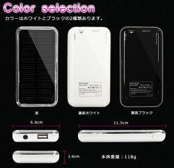 スマホ・iPhone・アンドロイド対応ソーラーチャージャー大容量!【送料無料】