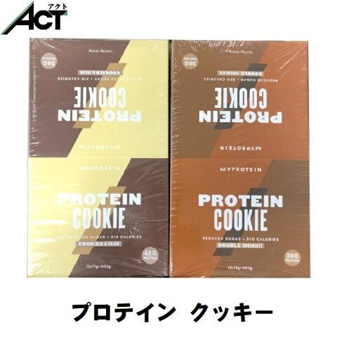マイプロテイン プロテイン クッキー 【12個入】