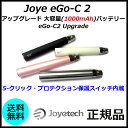 Joye eGo-C 2 アップグレード 大容量(1000mAh)バッテリー eGo-C2 Upgrade
