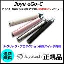 Joye eGo-C ツイスト Twist 可変電圧 大容量(1000mAh)バッテリー