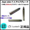 Joye eGo-T 2 アップグレード 大容量(1000mAh)バッテリー eGo-T2 Upgrade