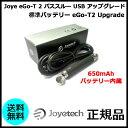 Joye eGo-T 2 パススルー USB アップグレード 標準バッテリー eGo-T2 Upgr