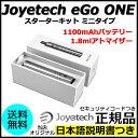 Joyetech eGo ONE スターターキット 大容量タイプ(2200mAhバッテリー、2.5mlアトマイザー)
