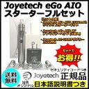 Joyetech eGo AIO スターターフルセット
