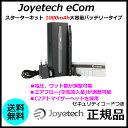 Joyetech eCom スターターキット 1000mAh大容量バッテリータイプ