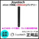 Joyetech eCom 大容量(1000mAh)バッテリー