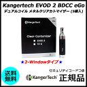 Kangertech EVOD 2 BDCC eGo デュアルコイル メタルクリアカトマイザー (5個入)