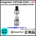 Kangertech TOPTANK EVOD 1.7ml トップフィリング ガラスクリアカトマイザー