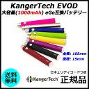 KangerTech バッテリー