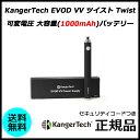 KangerTech EVOD VV ツイスト Twist 可変電圧 大容量(1000mAh)バッテリー
