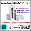 KangerTech EMOW スターターキット