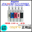 Aspire ET-S 3ml BVC パイレックスガラス クリアカトマイザー Clearomizer (5個入)