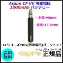 Aspire CF VV 可変電圧 1000mAh バッテリー