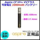 Aspire CF VV+ VVプラス 可変電圧 1000mAh バッテリー