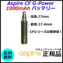 Aspire CF G-Power 1000mAh バッテリー