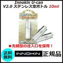 Innokin U-can V2.0 ステンレス空ボトル 10ml