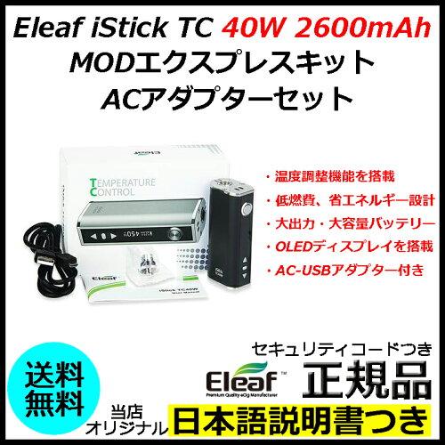 Eleaf iStick TC 40W 2600mAh MODエクスプレスキット ACアダプターセット