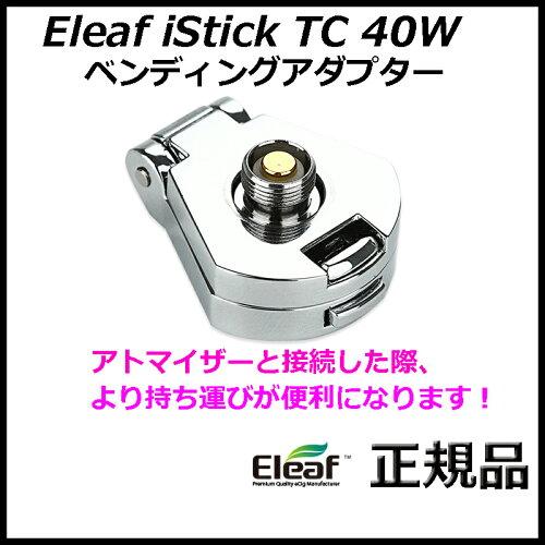 Eleaf iStick TC 40W ベンディングアダプター