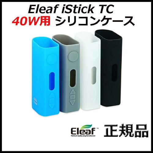 Eleaf iStick TC 40W用 シリコンケース