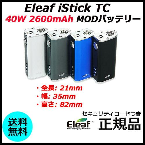 Eleaf iStick TC 40W 2600mAh MODバッテリー