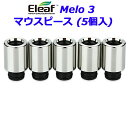 Eleaf Melo 3 マウスピース (5個入)