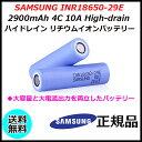 SAMSUNG INR18650-29E 2900mAh 4C 10A High-drain ハイドレイン リチウムイオンバッテリー