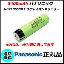3400mAh パナソニック NCR18650B リチウムイオンバッテリー
