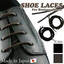 靴紐 靴ひも シューレース 送料無料 ロー引靴紐80cm靴ひも 靴ヒモ【ゆうパケット10】革靴 紐靴 レースアップ
