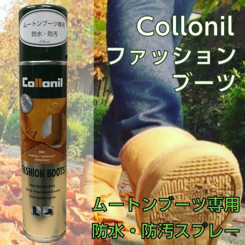 コロニルファッションブーツ200mlの商品画像