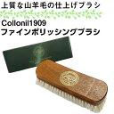 コロニル1909 ファイン ポリッシングブラシ