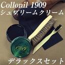送料無料 Collonil 1909 コロニルシュプリームク...