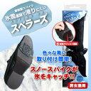 【送料無料】【売れ筋】アクティカDXスベラーズ 雪・氷結した道を歩くときに!靴 滑り止め スパイク 雪道対策 滑り止め用品【72時間限定】エントリーで最大4倍