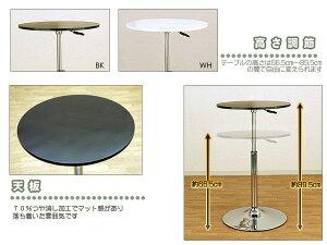 【送料無料】バーテーブル55φ