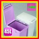 ゴミ箱 ごみ箱 45L ふた付き 激安挑戦中 おしゃれキッチン 収納 分別 ダストボックス 10P01Oct16