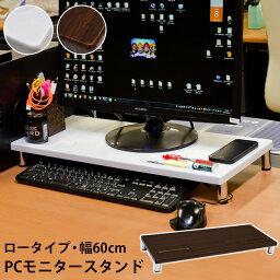 <strong>パソコン</strong> <strong>モニター台</strong> ロータイプ【<strong>パソコン</strong>デスク/PCスタンド 北欧/<strong>パソコン</strong>台/デスク/机/テーブル/作業台】モニタースタンド PCモニタースタンド 机上ラック 卓上ラック