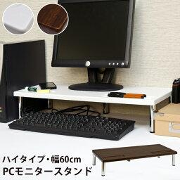 <strong>パソコン</strong> <strong>モニター台</strong> ハイタイプ【<strong>パソコン</strong>デスク/PCスタンド 北欧/<strong>パソコン</strong>台/デスク/机/テーブル/作業台】モニタースタンド PCモニタースタンド 机上ラック 卓上ラック