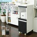 【ポイント5倍】キッチン 隙間収納 ラック 幅30 高さ90...