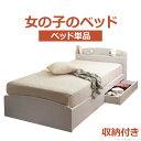 【送料無料】ベッド シングル ベッド下収納 敷布団でも使える収納付きベッド 〔ミミ ストレ