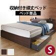 収納付き頑丈ベッド カルバン ストレージ シングル ベッドフレームのみ ベッド フレーム 木製 収納 引出 10P01Oct16