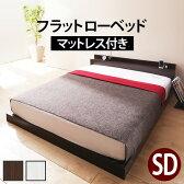 フラットローベッド カルバン フラット セミダブル ポケットコイルスプリングマットレスセット ベッド マットレス付き フレーム 木製 10P01Oct16