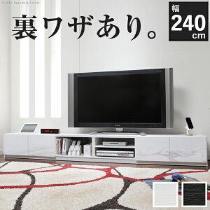 TVボード 背面収納 ロビン 幅240cm テレビ台 テレビボード ローボード AVボード 【送料無料】