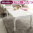 こたつ 猫脚 長方形 ねこ脚こたつテーブル 〔フローラ〕 90x60cm 継ぎ脚 白 ホワイト 10P01Oct16