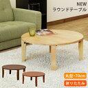 ちゃぶ台 座卓 ローテーブル テーブル 折りたたみテーブル シンプルテーブル 丸形テーブル