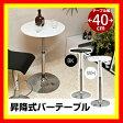 バーテーブル 40φカウンターテーブル 木製 円形 激安【カウンターテーブル/バーカウンター/テーブル】ht13 10P03Sep16