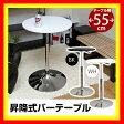 バーテーブル 55φカウンターテーブル 木製 円形 激安【カウンターテーブル/バーカウンター/テーブル】ht14 P20Aug16