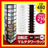CDラック 漫画 マンガ 収納 ラック CDケース DVD 回転式本棚 ブックシェルフ 【CDラック/DVDラック】 P01Jul16